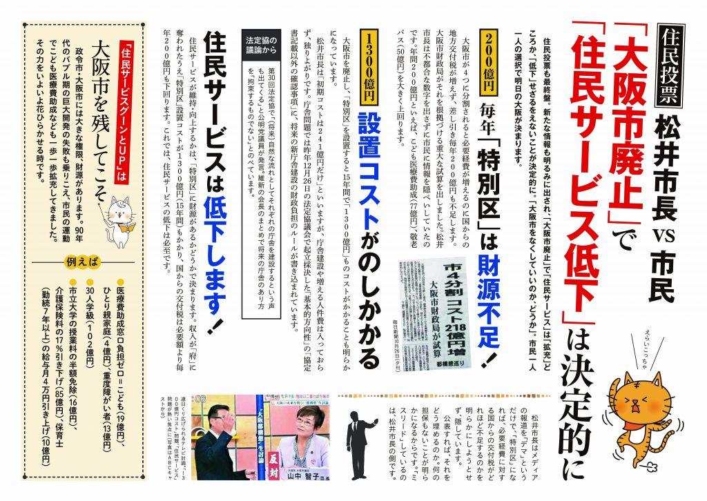 日刊つくろう未来 vol.14(ニュース448号)裏