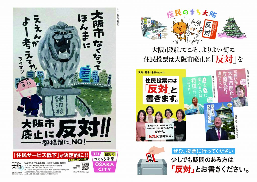 日刊つくろう未来 vol.14(ニュース448号)表