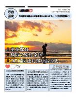 大阪市学童保育指導員労働組合ビラ1号(表面)