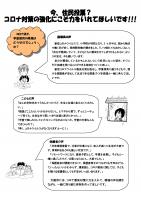 大阪市学童保育指導員労働組合ビラ1号(裏面)