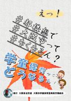 大阪市学童保育指導員労働組合ビラ2号(表面)