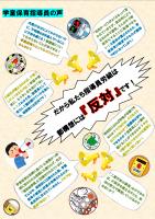 大阪市学童保育指導員労働組合ビラ3号(裏面)