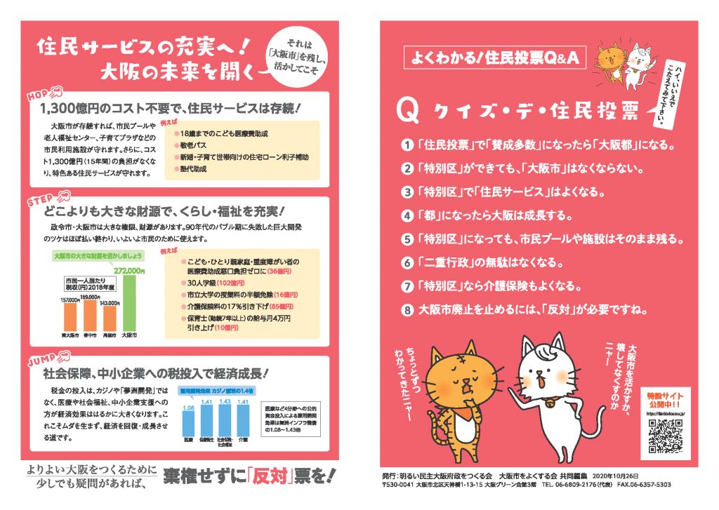 よくわかる!住民投票Q&A(表)