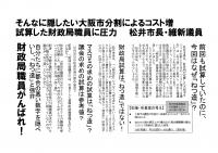 11月17日市役所前宣伝ビラ(裏面)