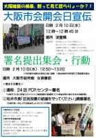 大阪市会開会日宣伝提出集会・行動