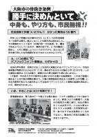 大阪市をよくする会機関紙2021年2月第452号表面