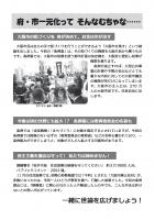 大阪市をよくする会機関紙2021年2月第452号裏面