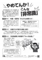 「大阪市をよくする会」機関紙 2021年3月第453号(表)
