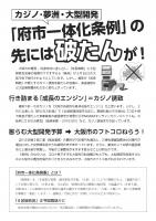 「大阪市をよくする会」機関紙 2021年3月第453号(裏)