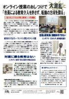 大阪市をよくする会機関紙 第454号 2021年7月26日